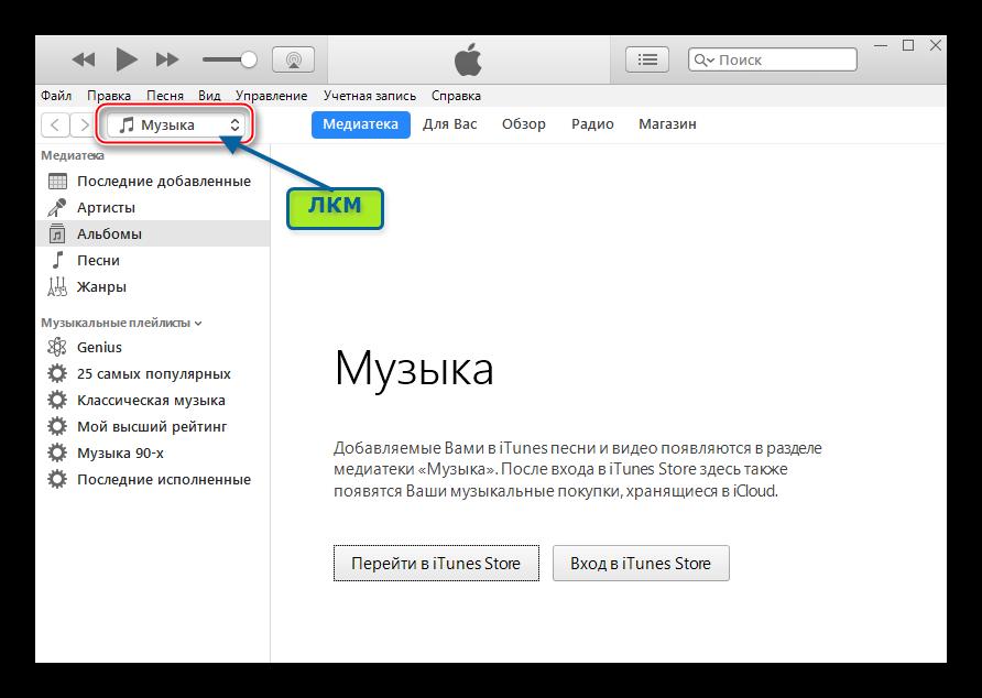 iTunes меню элементов программы