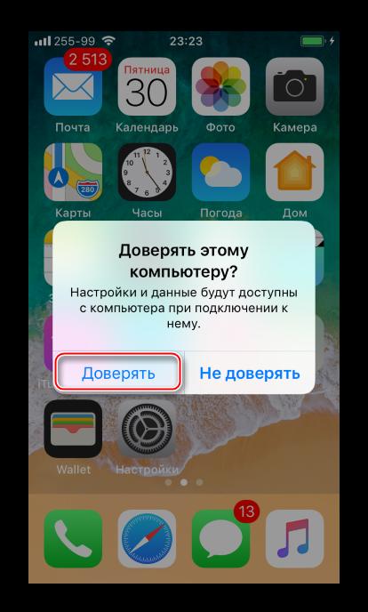 iTunes подтверждение запроса о предоставлении доступа к iPhone экране девайса