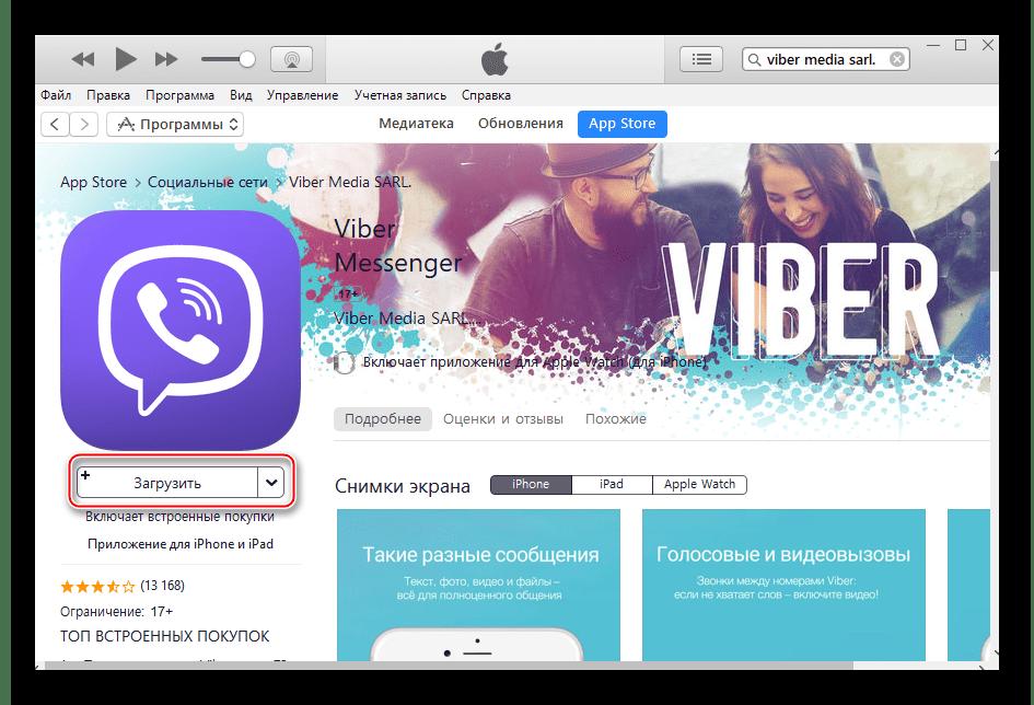 iTunes загрузить Viber для iPhone из App Store