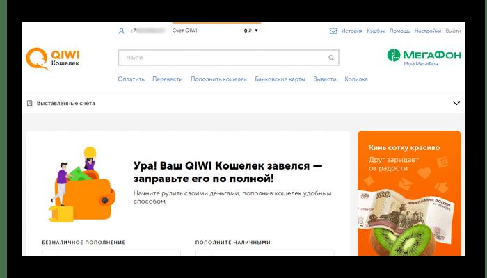 интерфейс qiwi-кошелька