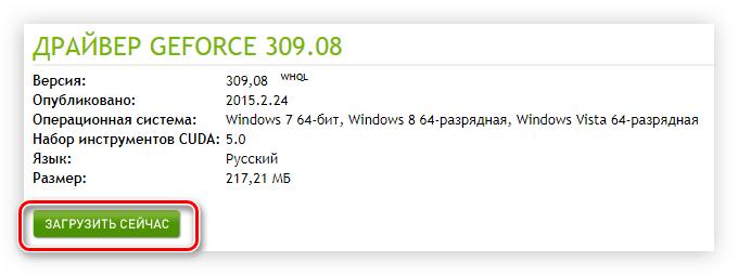 кнопка для начала загрузки драйвера для видеокарты nvidia geforce 6600
