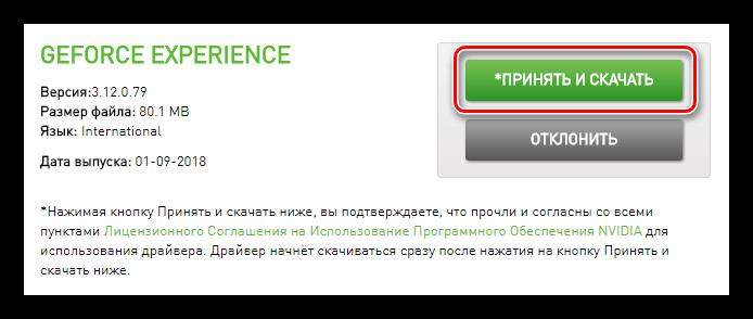 кнопка для начала загрузки nvidia geforce experience на официальной странице