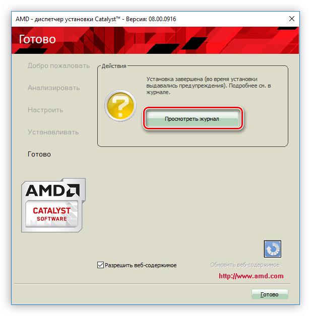 кнопка для открытия журнала с отчетом об установки при установке драйвера для видеокарты amd radeon hd 7640g
