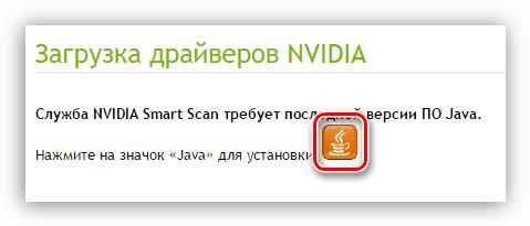 кнопка для перехода на страницу загрузки java