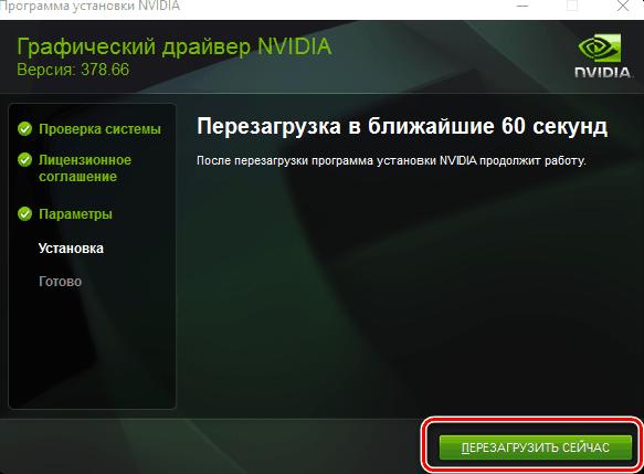 кнопка для перезагрузки компьютера в установщике драйвера nvidia geforce gtx 460