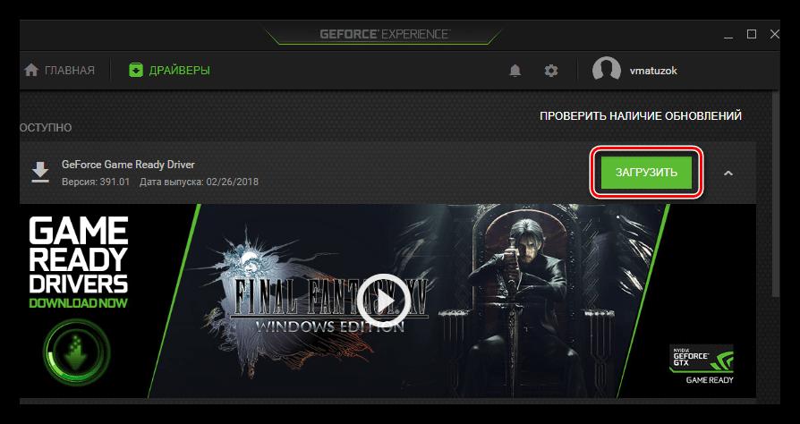 кнопка для загрузки обновлений драйвера на видеокарту в программе nvidia geforce experience