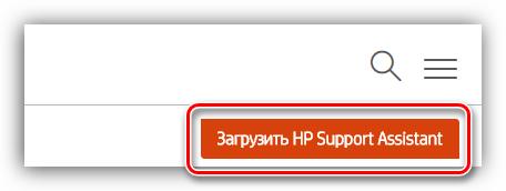 кнопка для загрузки программы hp support assistant
