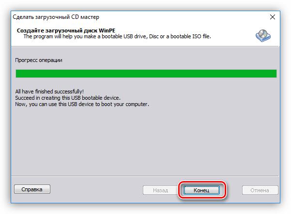 кнопка для завершения создания загрузочной флешки с программой aomei partition assistant