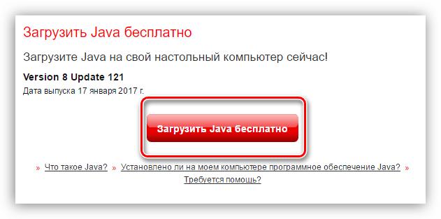 кнопка служащая для скачки java на официальном сайте