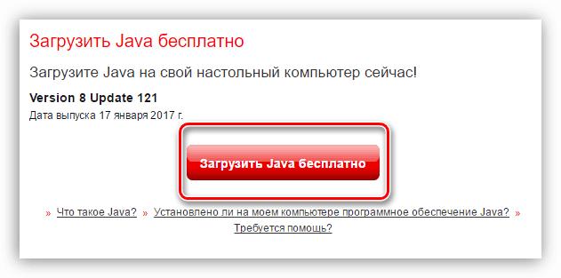 кнопка загрузить java бесплатно на странице загрузки java
