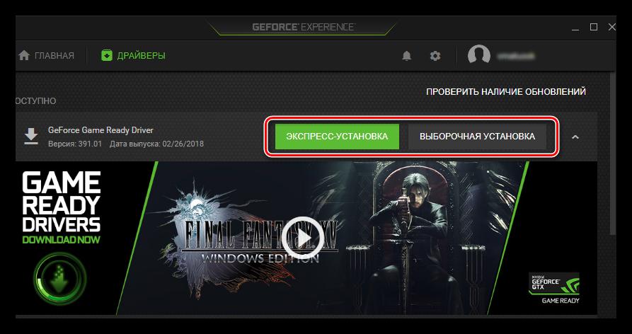 кнопки экспресс установка и выборочная установка драйвера на видеокарту в программе nvidia geforce experience