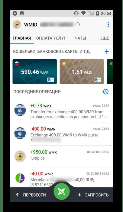 мобильная версия кошелька webmoney
