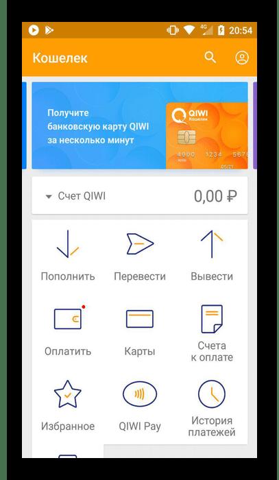 мобильная версия qiwi кошелька