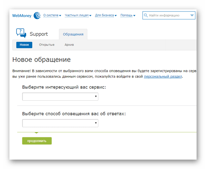 обращение в службу поддержки webmoney