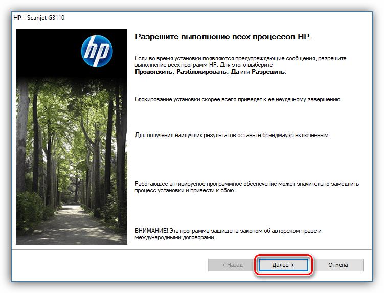 окно разрешение выполнения всех процессов hp