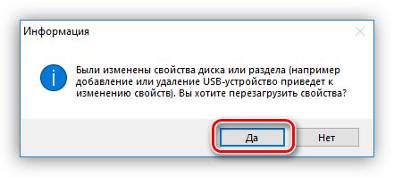 окно с сообщением о перезагрузке свойств накопителя в момент создания загрузочной флешки с программой aomei partition assistant