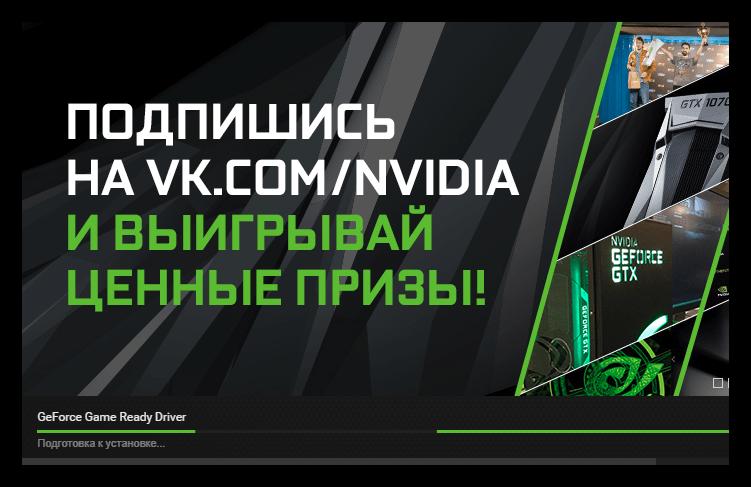 подготовка к установке драйвера на видеокарту в программе nvidia geforce experience