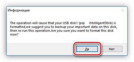 подтверждение форматирования флешки для создания загрузочной флешки с aomei partition assistant