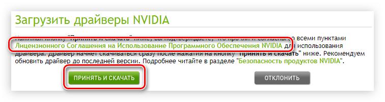 принятие лицензионного соглашения на сайте nvidia перед загрузкой драйвера для видеокарты nvidia geforce 6600