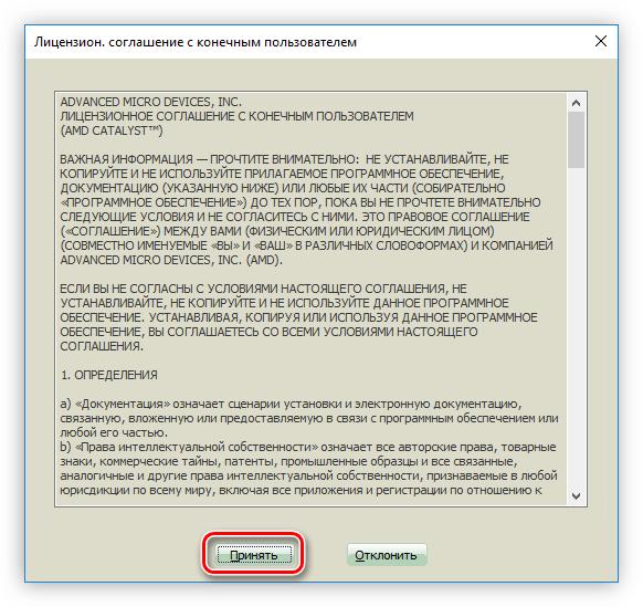 принятие лицензионного соглашения при установке драйвера для видеокарты ati radeon hd 3600 series