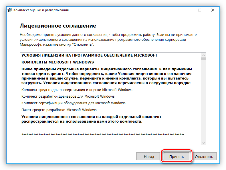 принятие лицензионного соглашения при установке пакета программ assessment and deployment kit