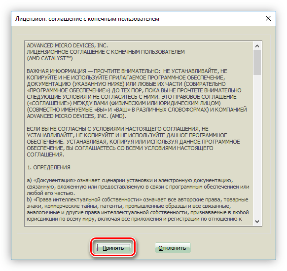 принятие лицензионного соглашения при установки драйвера для видеокарты ati radeon hd 5450
