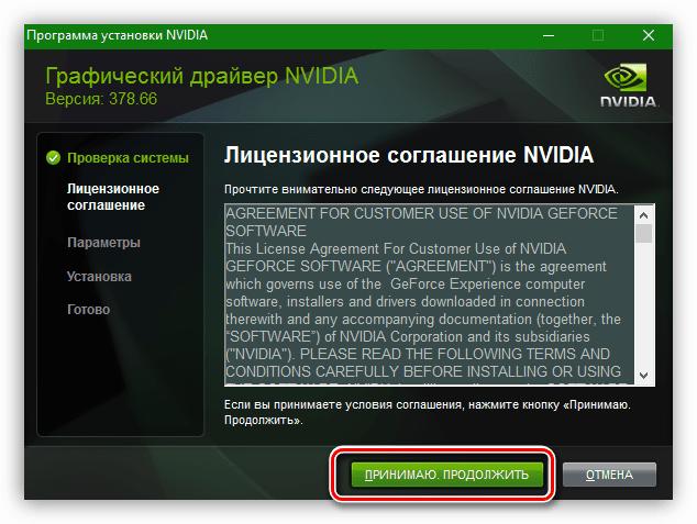 принятие лицензионного соглашения в инсталляторе драйвера для видеокарты nvidia geforce 6600