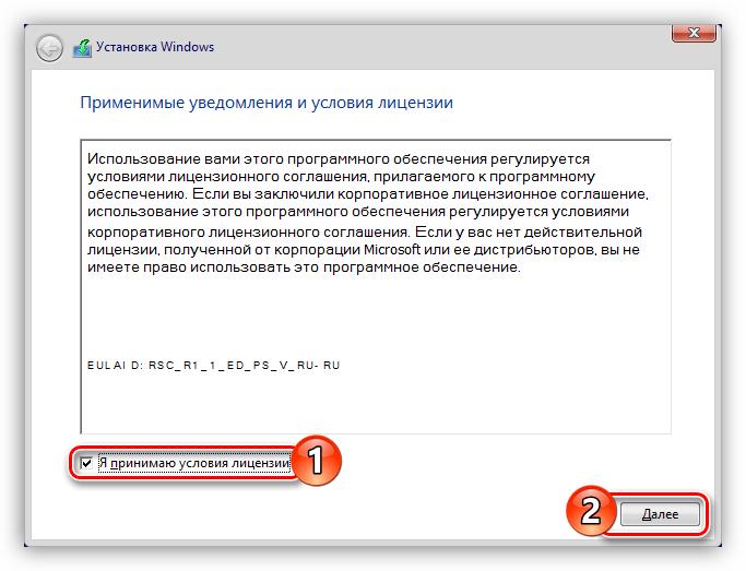 принятие лицензионного соглашения в установщике windows