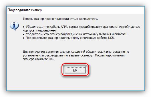 просьба о подключении фотосканера hp scanjet g3110 к компьютеру во время установки для него драйвера