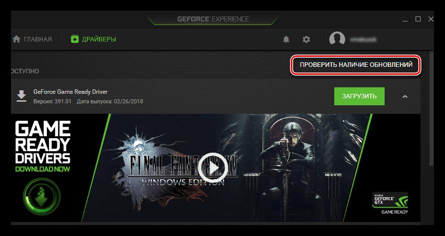 проверка наличия обновлений драйвера видеокарты в программе nvidia geforce experience