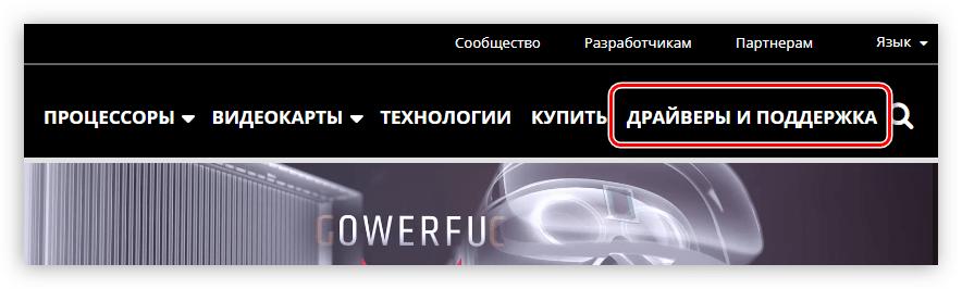 раздел драйверы и поддержка на официальном сайте amd