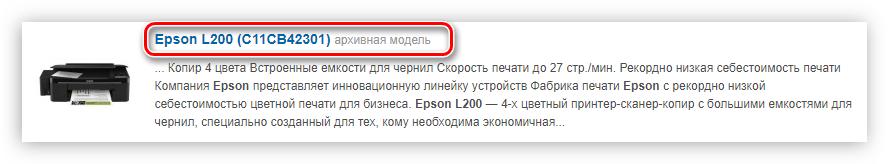 результаты поиска драйвера для принтера epson l200 на официальном сайте производителя