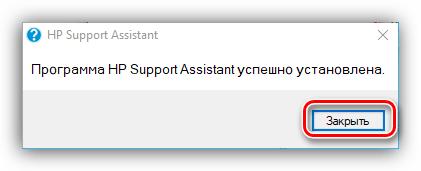 сообщение программа hp support assistant успешно установлена