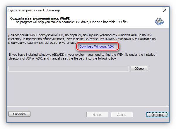 ссылка на загрузку пакета программ assessment and deployment kit в программе aomei partition assistant