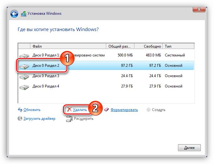 удаление раздела на жестком диске при установке windows