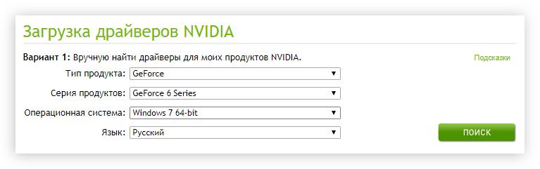 указание параметров видеокарты на странице загрузки драйвера для nvidia geforce 6600