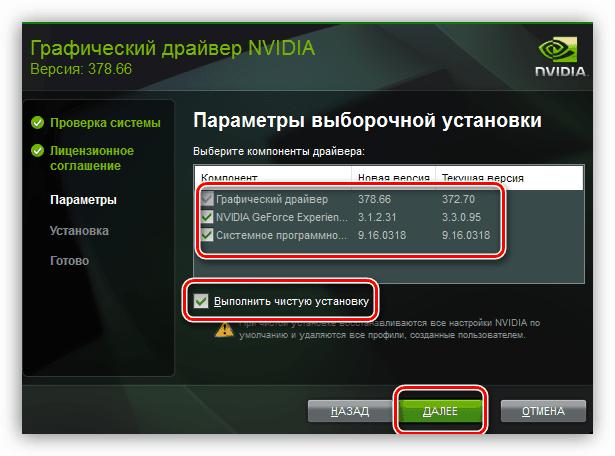 выбор компонентов программного обеспечения при установке драйвера для видеокарты nvidia geforce 6600