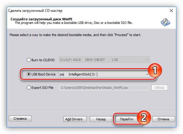 выбор накопителя для создания загрузочного диска с программой aomei partition assistant