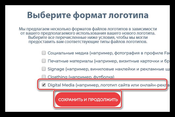Выбор назначения готового изображения на сервисе Onlinelogomaker