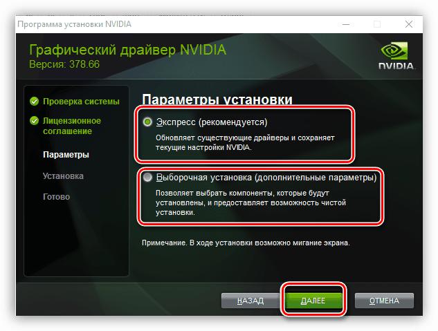 выбор параметров установки при инсталляции драйвера для видеокарты nvidia geforce 6600