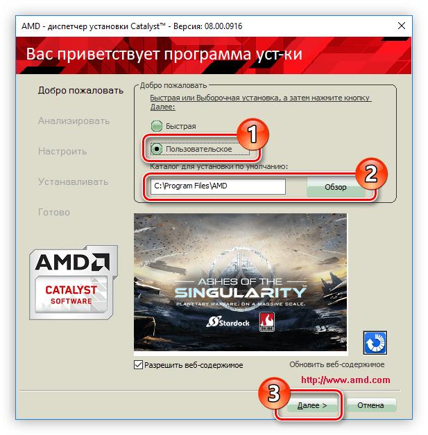 выбор пользовательского типа установки драйвера для видеокарты amd radeon hd 7640g