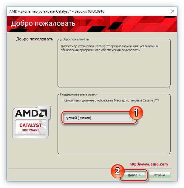 выбор языка установщика драйвера для видеокарты amd radeon hd 7640g