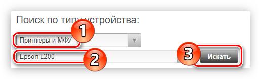 выполнение поиска драйвера для принтера epson l200 по типу его устройства на официальном сайте компании