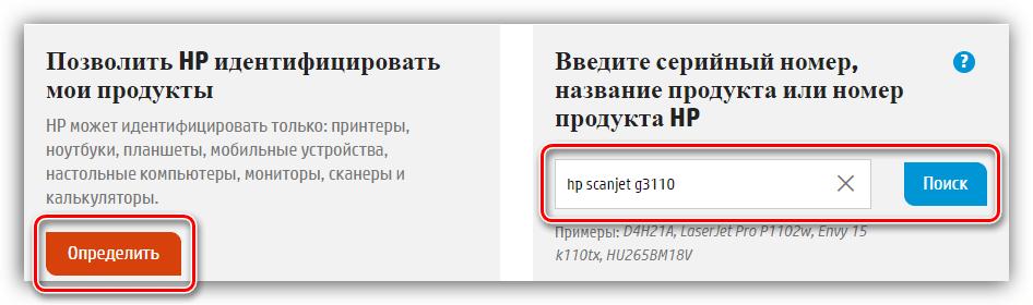 выполнение поиска фотосканера hp scanjet g3110 на официальном сайте компании