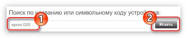 выполнение поиска принтера epson l200 по его названию на сайте компании