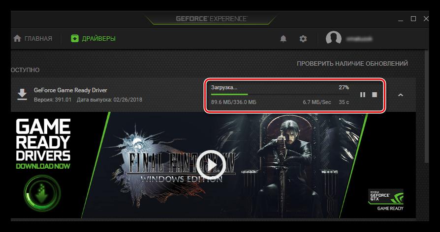 загрузка обновления драйвера на видеокарту в программе nvidia geforce experience