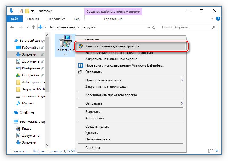 запуск пакета assessment and deployment kit от имени администратора