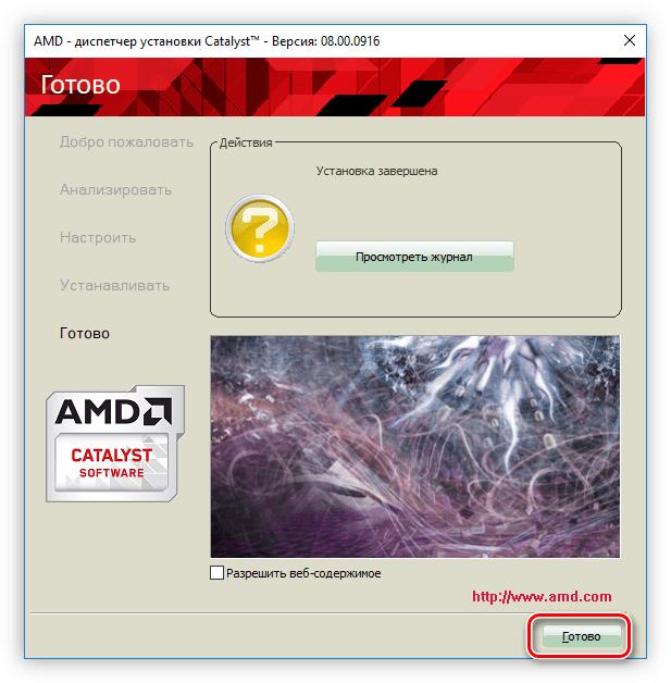 завершение установки драйвера для видеокарты amd radeon hd 7640g