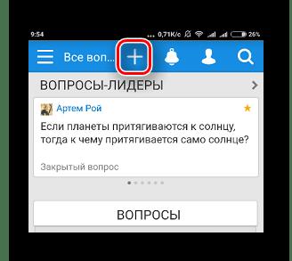 Кнопка добавления вопроса в приложении от Mail ry