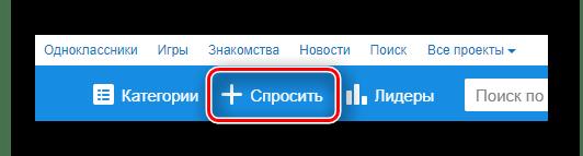 Создание вопроса на сервисе Mail Ru